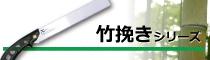 竹挽きシリーズ
