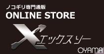 ノコギリ専門通販 Xソー OYAMA