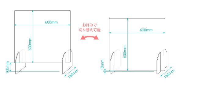 飛沫感染防止セーフティボード M寸法